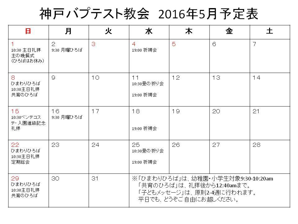 ホームページ用 予定表2016-5