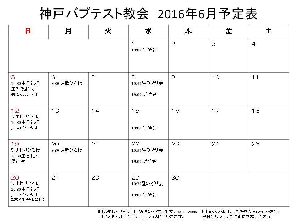 ホームページ用 予定表2016-6
