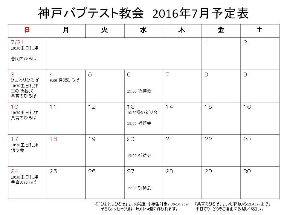 ホームページ用 予定表2016-7