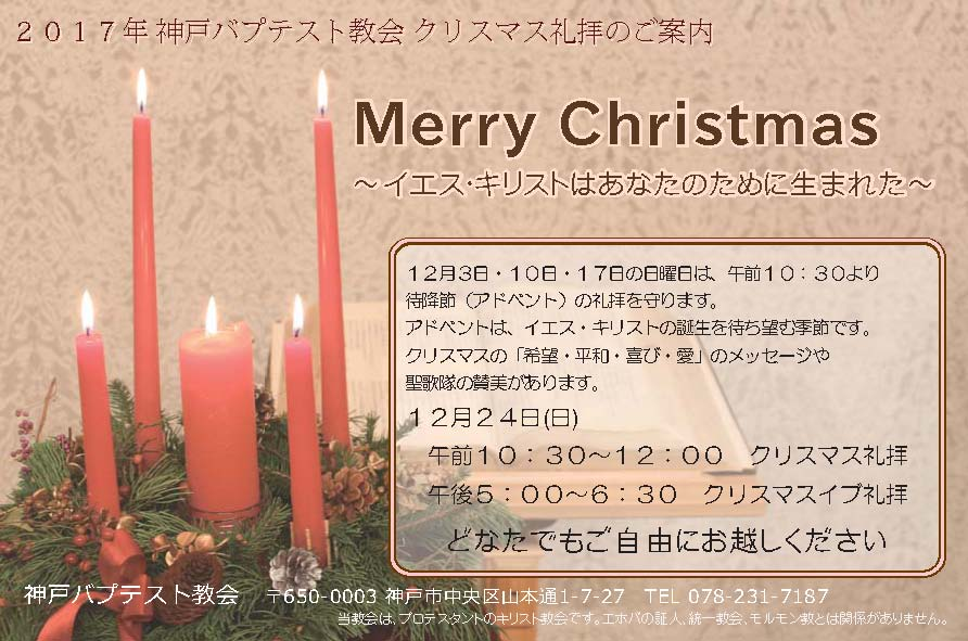 クリスマス ポストカード横断裁2017_201711121