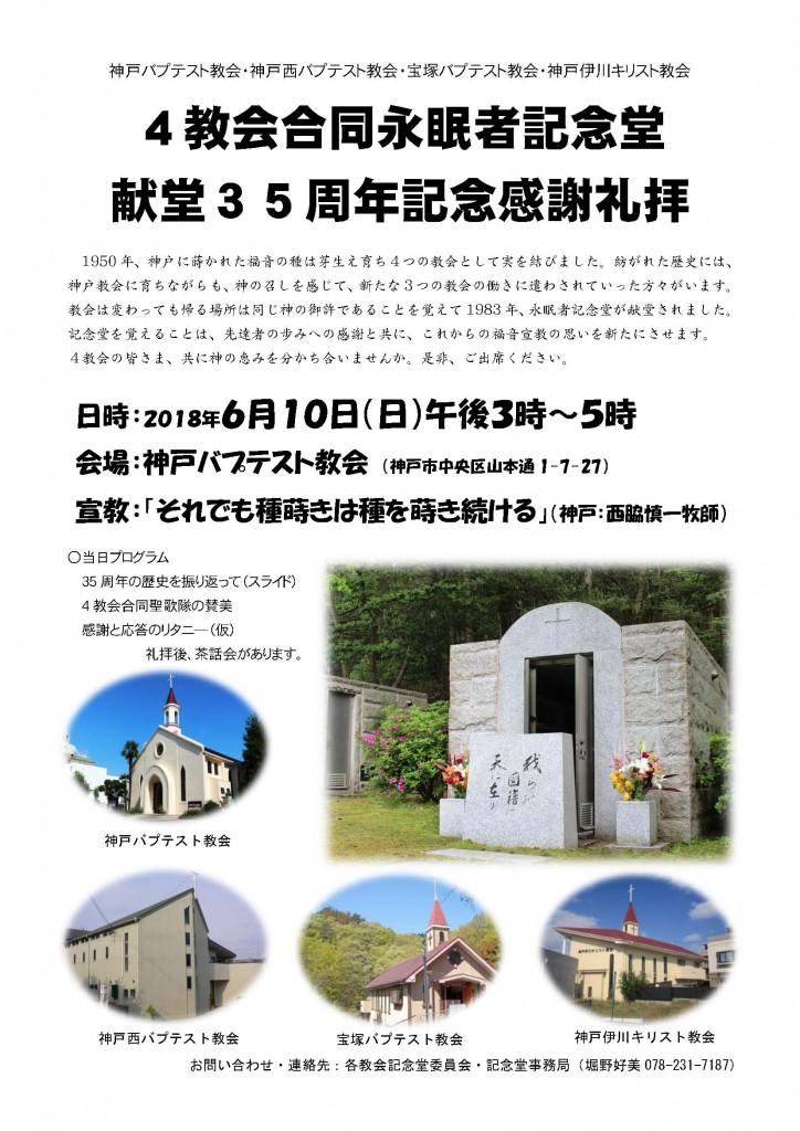永眠者記念堂 ポスター2